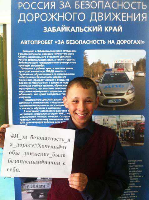Акция «Я за безопасность на дороге» стартовала