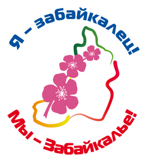 Логотип фестиваля «Я – забайкалец, мы – Забайкалье!»