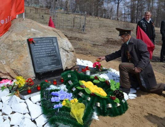 В Читинском районе неподалёку от села Маккавеево на месте бывшего лазарета открыт памятный камень в честь воинов, получивших тяжёлые ранения на полях Великой Отечественной войны…