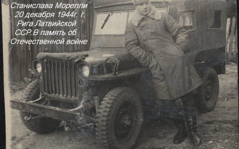 Станислав Иосифович Морелли