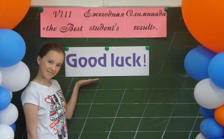 VIII Ежегодная олимпиада учащихся Студии иностранных языков «The Best Student's result»
