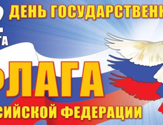 22 августа – День Государственного флага Российской Федераци