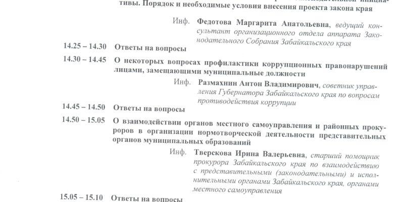 programma-2-str