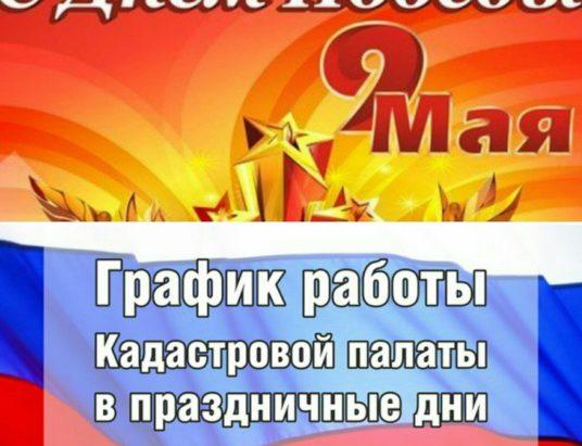 График работы Кадастровой палаты Забайкалья в праздничные дни, посвященные Великой Победе