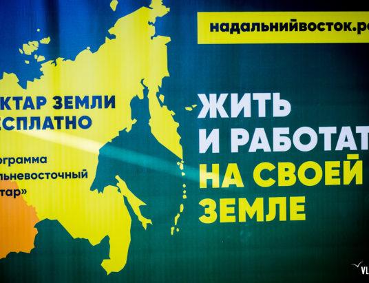 Первая заявка на Дальневосточный гектар принята в Забайкалье!