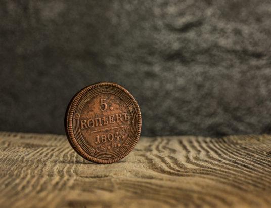 Крупный план старой русской монетки на деревянном столе